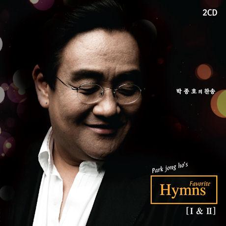 Favorite Hymns 1 & 2 [박종호의 찬송]