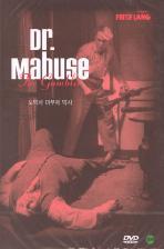 도박사 마부제 박사: 프릿츠 랑 감독특선 [DR. MABUSE THE GAMBLER: THE GAMBLER] [10년 5월 피터팬픽쳐스 박스 행사]