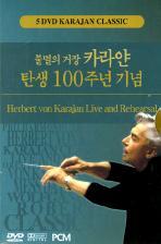 카라얀 탄생 100주년 기념 박스세트 [<!HS>HERBERT<!HE> VON <!HS>KARAJAN<!HE> LIVE AND REHEARSAL]
