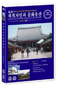 유네스코가 지정한 세계자연과 문화유산: 일본 2종 [JAPAN 1&2]
