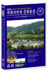유네스코가 지정한 세계자연과 문화유산: 오스트리아 [AUSTRIA]