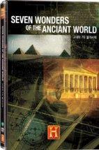 고대의 7대 불가사의 [SEVEN WONDERS OF THE ANCIANT WORLD]