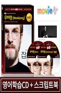 무비랑: 잡스 [영어학습 2CD+영한 스크립트북] [특별판]