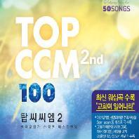 TOP CCM 100 2 [탑 씨씨엠 100 2집]