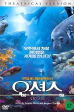 오션스: 극장판 [OCEANS] [13년 3월 유이케이 봄맞이 할인행사]