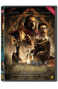 마법의 색 [THE COLOUR OF MAGIC]