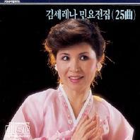 김세레나 - 민요전집