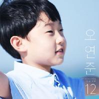 OH YEON JOON(오연준) - 12