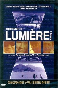 뤼미에르와 친구들 [LUMIERE & COMPANY]