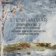 SYMPHONY NO.2 - MUSIC TO `ETT DROMSPEL`/ CHRISTIAN LINDBERG [SACD HYBRID] [스텐하머: 교향곡 2번, 극음악 <꿈의 연극>(힐딩 로젠베르크에 의한 편곡) - 린드베리]