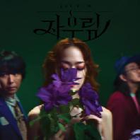 JAURIM(자우림) - JAURIM [정규 10집]