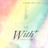 WITH+ [아시아민요 앨범]