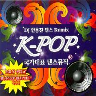 K-POP 국가대표 댄스뮤직