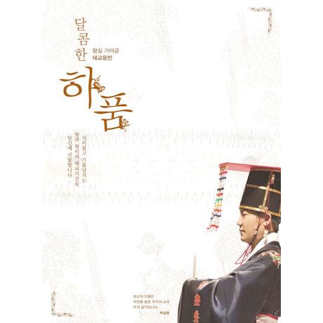 달콤한 하품: 왕실 가야금 태교 [2CD+1DVD]