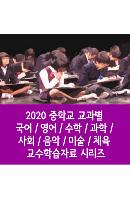 2020 중학교 교과별 국어/ 영어/ 수학/ 과학/ 사회/ 음악/ 미술/ 체육 교수학습자료 시리즈 [주문제작상품]