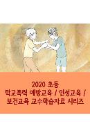 2020 초등 학교폭력 예방교육/ 인성교육/ 보건교육 교수학습자료 시리즈 [주문제작상품]