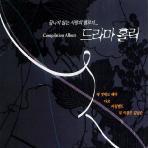 드라마 홀릭 [COMPILATION ALBUM]