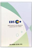 EBS 지속 가능한 미래를 위하여 [주문제작상품]
