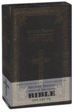 성서의 고대의 비밀 [ANCIENT SECRETS OF THE BIBLE]
