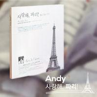 ANDY(앤디) - 사랑해  파리!: MA CHERE PARIS [180P 화보집+DVD]*