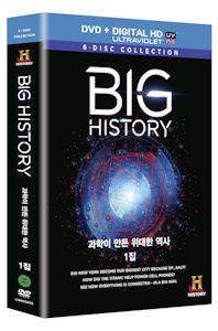 빅 히스토리: 과학이 만든 위대한 역사 1집 [BIG HISTORY 1] / [6disc/아웃케이스 포함]