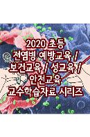 EBS 2020 초등 전염병 예방교육/ 보건교육/ 성교육/ 안전교육 교수학습자료 시리즈 [주문제작상품]