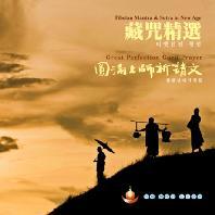 TIBETAN MANTRA & SUTRA IN NEW AGE: GREAT PERFECTION GURU PRAYER [티벳진언 정선: 원만상사기청문]