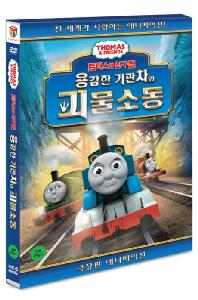토마스와 친구들: 용감한 기관차와 괴물소동 [극장판] [THOMAS & FRIENDS: TALE OF THE BRAVE]
