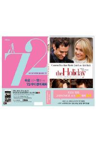 바로 쓰는 영화 속 72가지 영어 회화: 세번째 로맨틱 홀리데이 편+로맨틱 홀리데이 [DVD+교재]