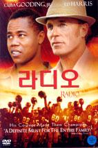 라디오 [RADIO] [12년 10월 소니 가을 할인 행사] DVD