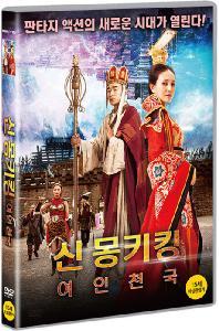 신 몽키킹: 여인천국 [西游之女兒國篇]