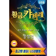 황금캬바레: 종합편 [USB]