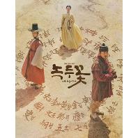 녹두꽃 [SBS 금토드라마]