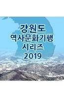 EBS 강원도 역사문화기행 시리즈 2019 [주문제작상품]
