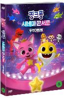 핑크퐁: 시네마 콘서트 [우주대탐험]