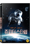 쥬피터 스타쉽 [ASTRONAUT: THE LAST PUSH]