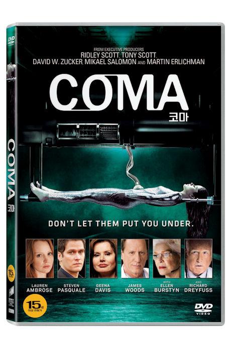 코마 [COMA] DVD