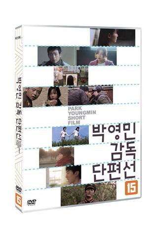 박영민 감독 단편선