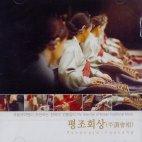 국립국악원이 추천하는 한국의 전통음악 평조회상