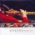 국립국악원이 추천하는 한국의 전통음악 관악영산회상