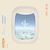 4MEN(포맨) - 유학: 留學 [미니 6집]