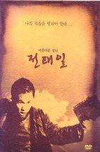 아름다운 청년 전태일 / [초회한정판] 2disc+북릿/디지팩양장본