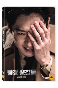 탐정 홍길동