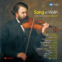 바이올린의 노래 [SONG OF VIOLIN] [핫트랙스 단독음반]
