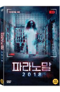 파라노말 2018 [PARANORMAL ASYLUM]