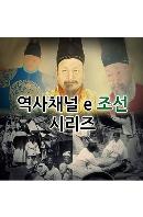 EBS 역사채널 E 조선 시리즈 [주문제작상품]