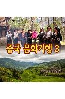 EBS 세계 테마기행: 중국 문화기행 3 [주문제작상품]