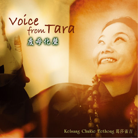 KELSANG CHUKIE TETHONG - VOICE FROM TARA [度母化聲]
