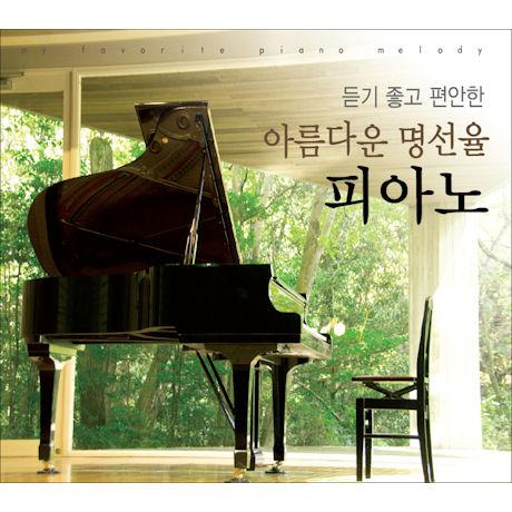 아름다운 명선율 피아노 [MY FAVORITE PIANO MELODY]