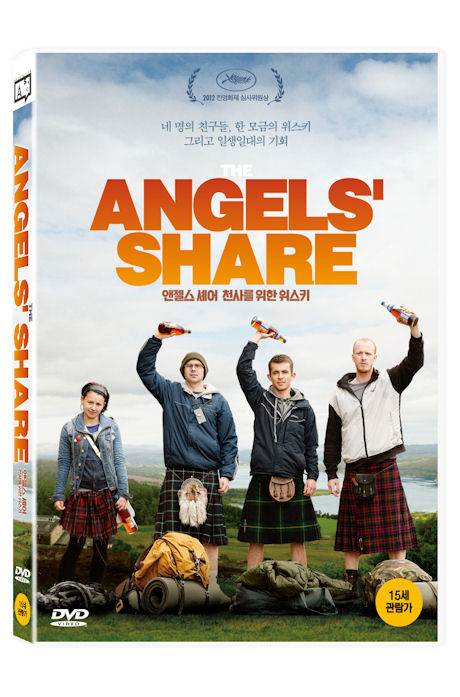 앤젤스 셰어: 천사를 위한 위스키 [THE ANGELS SHARE] [15년 8월 아트서비스 외화 프로모션]